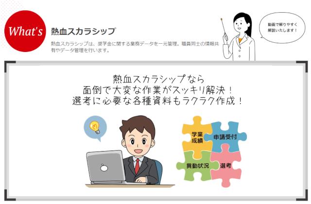 リードエグジビションジャパンスカラ.png